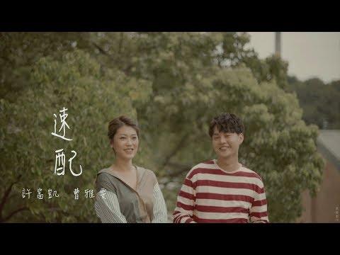 許富凱+曹雅雯『速配』官方完整版MV