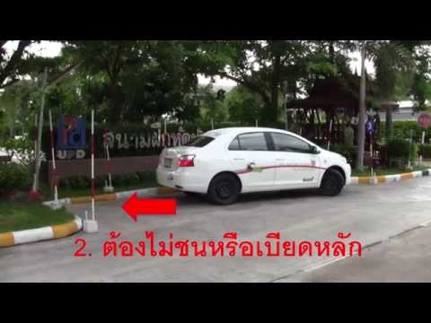 ท่าสอบใบขับขี่รถยนต์  ท่าที่ 3 : การถอยหลังเข้าจอดและออกจากช่องว่าง โรงเรียนสอนขับรถยูพีดี