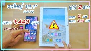 รีวิว Tablet ราคา 1,400 บาท สเปกโหดสัส แต่อย่าเพิ่งซื้อ!!