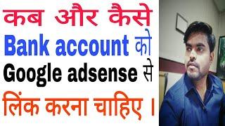 कब और कैसे Bank account को Google adsense से लिंक करना चाहिए ।