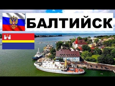 БАЛТИЙСК 🏠💖🌼 (Калининградская область) ~ Твой город.
