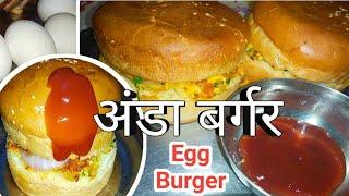 अंडा बर्गर || घर में अंडा बर्गर कैसे बनाएं || how to make egg burger || egg burger recipe|| missmaya