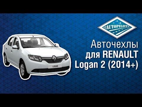 Авточехлы для RENAULT Logan 2 (2014+) от компании АВТОПИЛОТ. Чехлы на сидения авто РЕНО ЛОГАН