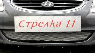 Защита радиатора HYUNDAI ACCENT (ТагАЗ) II 2001-2012г.в. (Хром) - strelka11.ru