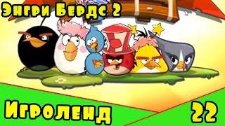 Мультик Игра для детей Энгри Бердс 2. Прохождение игры Angry Birds [22] серия
