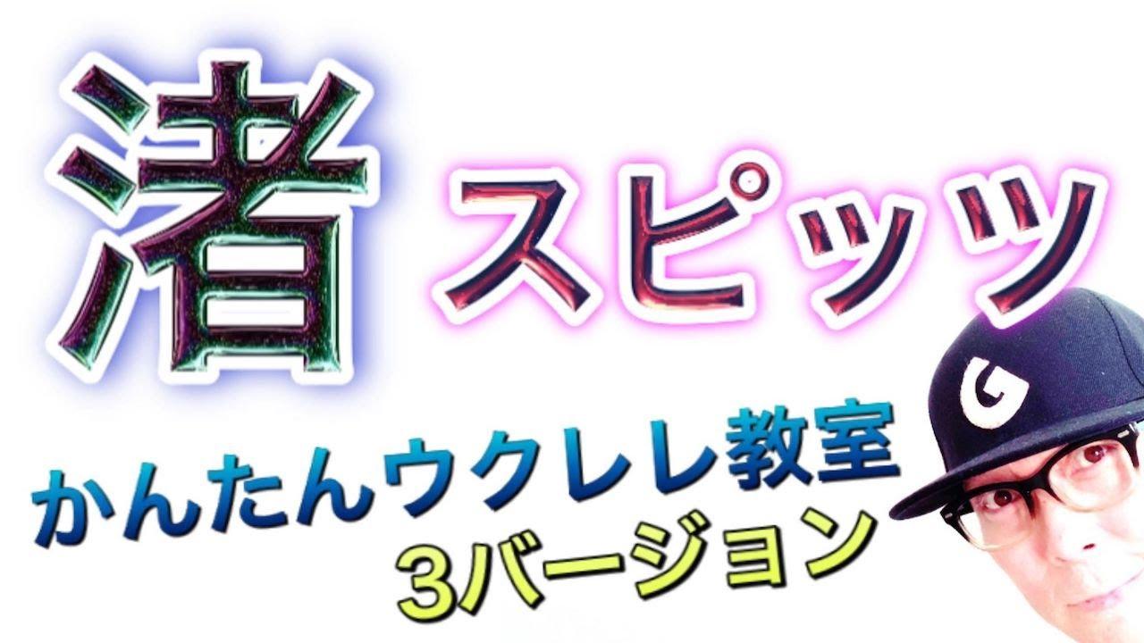 渚 / スピッツ(3バージョン)【ウクレレ 超かんたん版 コード&レッスン付】 #GAZZLELE