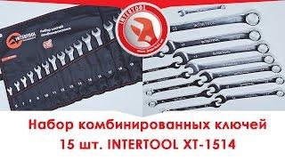 Набор комбинированных ключей  INTERTOOL XT-1514, видеообзор.