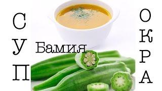 СУП С ОКРОЙ\ БАМИЯ .  Bamya Çorbasi Tarifi