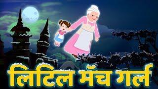 द लिटल मैच गर्ल | Little Match Girl | Hindi Kahani | Hindi Fairy Tales By Baby Hazel