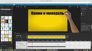 Создание мультимедийных презентаций онлайн