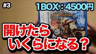 【デュエマ】燃えろドギラゴン1BOXいくらになる?【メルカリ検証シリーズ】 thumbnail