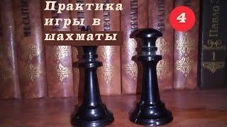 Учимся играть в шахматы 4