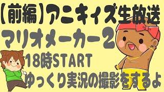 【マリオメーカー2】岐阜のマリオ王()アニキィによるソロLIVE!【前編】