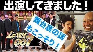 しゃべくり007に武田真治さんと出演してきました! ビースト村山オリジ...