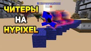 ЧИТЕРЫ ДОБРАЛИСЬ ДАЖЕ ДО ХАЙПИКСЕЛЯ! - (Minecraft Bed Wars)
