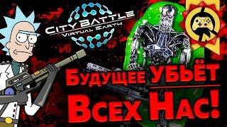 Жуткие Теории: Будущее из Игры City Battle ОПАСНО!! (CityBattle: Virtual Earth)