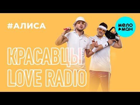 Красавцы Love Radio - Алиса Single