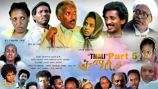 BAHRNA   New Eritrean movie ፍልም ትማሊ Part 5