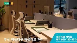 부산 김해사무가구 전시장