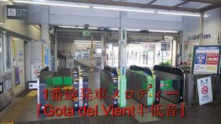 【常磐型】久里浜駅接近放送、発車メロディー『Gota del Vient』『Cielo Estrellado』