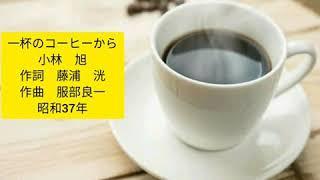 作詞 藤浦 洸 作曲 服部良一 オリジナル歌唱 霧島昇・ミス・コロムビア アルバム「アキラ2」より.