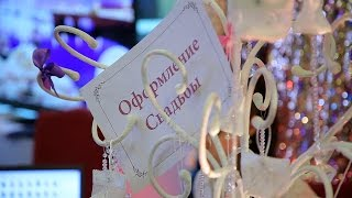 Свадебная выставка СПб Королевство свадеб 2017