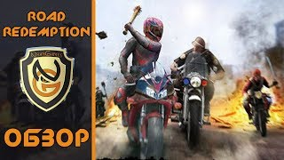 Обзор игры Road Redemption