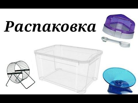 видео: Распаковка посылок. ДОБРЫЕ ЛЮДИ: Луцкова Катя. Г. Винница