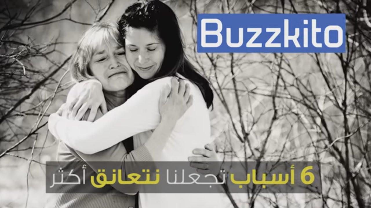 Reasons to hug more | أسباب تجعلنا نتعانق أكثر