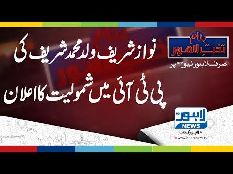 Banam Takht e Lahore - NA-133 - Election Special - Ep137 - Part 01
