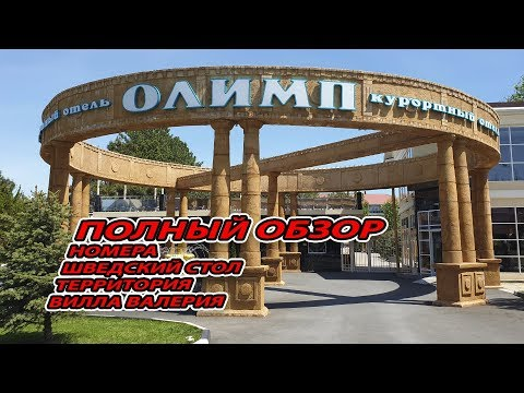 Анапа - Олимп Курортный отель. Полный Обзор -  All Inclusive