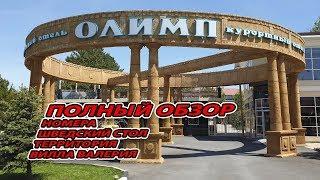 Анапа   Олимп Курортный отель. Полный Обзор    All Inclusive