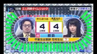 [ザ タイムショック]長濱ねる  出演シーン 2017/3/30