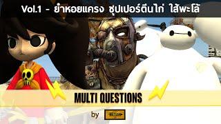 Multi Question Vol.1 - ยำหอยแครง ซุปเปอร์ตีนไก่ ใส้พะโล้