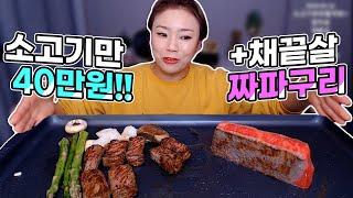 소고기 부위 별로 40만원 어치 먹방!! +채끝짜파구리…