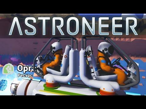ВЕСЕЛЫЕ ГЛЮКИ ИГРЫ - Astroneer #6