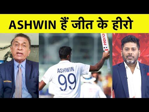 Aaj Tak Show: ASHWIN के प्रदर्शन से गदगद हुए SUNIL GAVASKAR दिया जीत का श्रेय | Vikrant Gupta