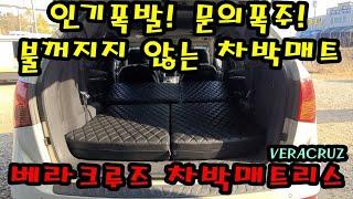 [H2KOREA] 베라크루즈 100%커스텀 수제작 차박…
