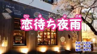 『恋待ち夜雨』城之内早苗 カラオケ 2019年6月5日発売