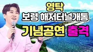 영탁, 11/13, 영탁보령해저터널개통기념공연 출격 ㅣ…