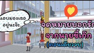 จดหมายบอกรักจากนายขี้เก๊ก(ตอนเดียวจบ)การ์ตูนlovely sakura/sakura school simulator/by แตงกวา