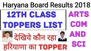 Haryana Board Class 12th Toppers List 2018 || Arts, Science and Commerce Toppers Class 12th 2018