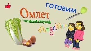 Ангелина и Арина готовят Омлет с китайской капустой