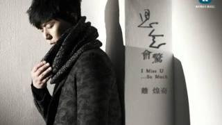 蕭煌奇 思念會驚 完整版音檔 -華納official HQ官方版音檔
