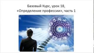 Астрология SSS1. БК Урок 18 Профессии часть 1 (Тушкин)