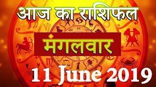 aaj ka rashifal 11 june 2019   Daily horoscope in hindi   Dainik Rashifal