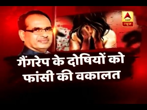 Bhopal gang rape: CM Chouhan directs fast-track trial