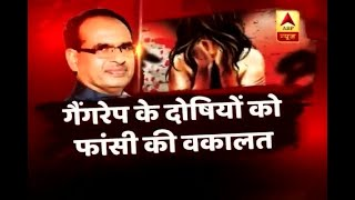 Video Bhopal gang rape: CM Chouhan directs fast-track trial download MP3, 3GP, MP4, WEBM, AVI, FLV November 2017