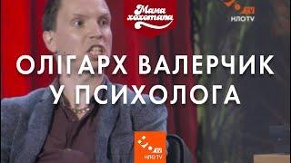 Олігарх Валерчик у психолога | Шоу Мамахохотала | НЛО TV