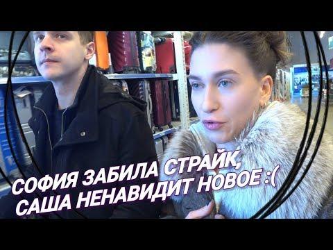 Vlog: поссорились с мужем / выбираем новое кресло / Globus / METRO / ДЕКАТЛОН